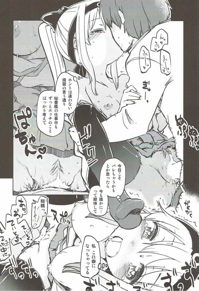 【艦これ エロ漫画・エロ同人】ポニテ (24)