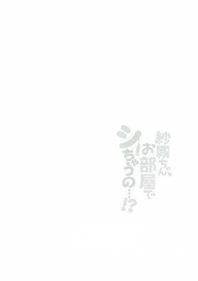 【エロマンガ先生 エロ同人誌・エロ漫画】紗霧ちゃん、お部屋でシちゃうの…!? (17)