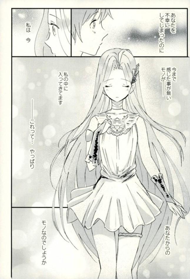 【グラブル エロ漫画・エロ同人】we'll be as one (13)