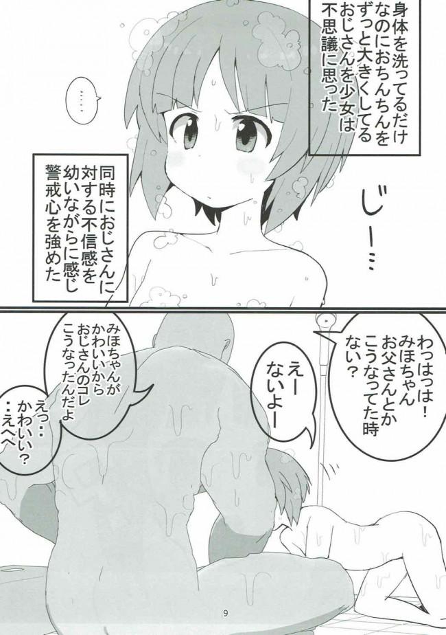 【ガルパン エロ漫画・エロ同人】やさしいふたり (8)