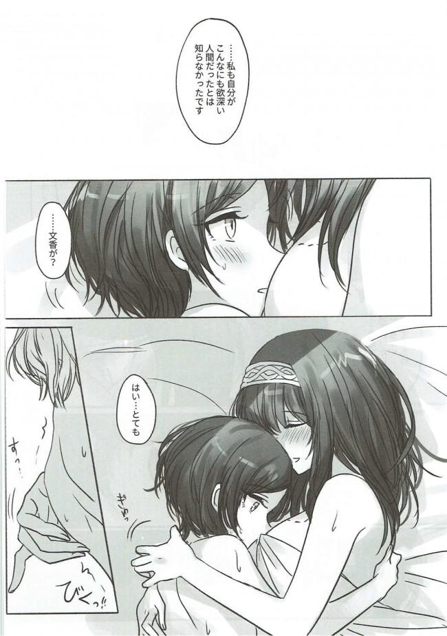 【デレマス エロ漫画・エロ同人】奏さん、一緒に溺れてみませんか? (13)