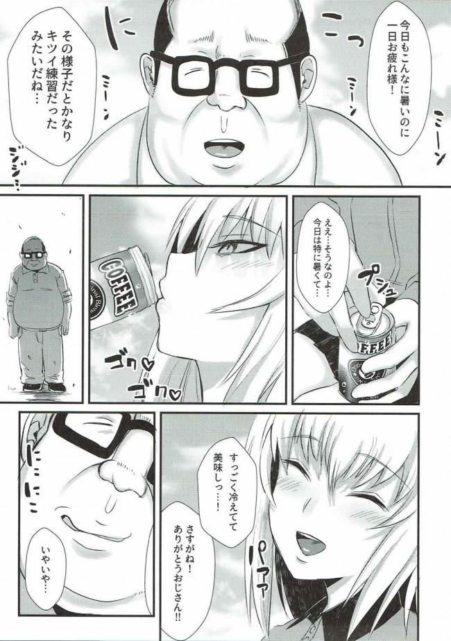 【ガルパン エロ漫画・エロ同人】おやすみエリカ。 (4)