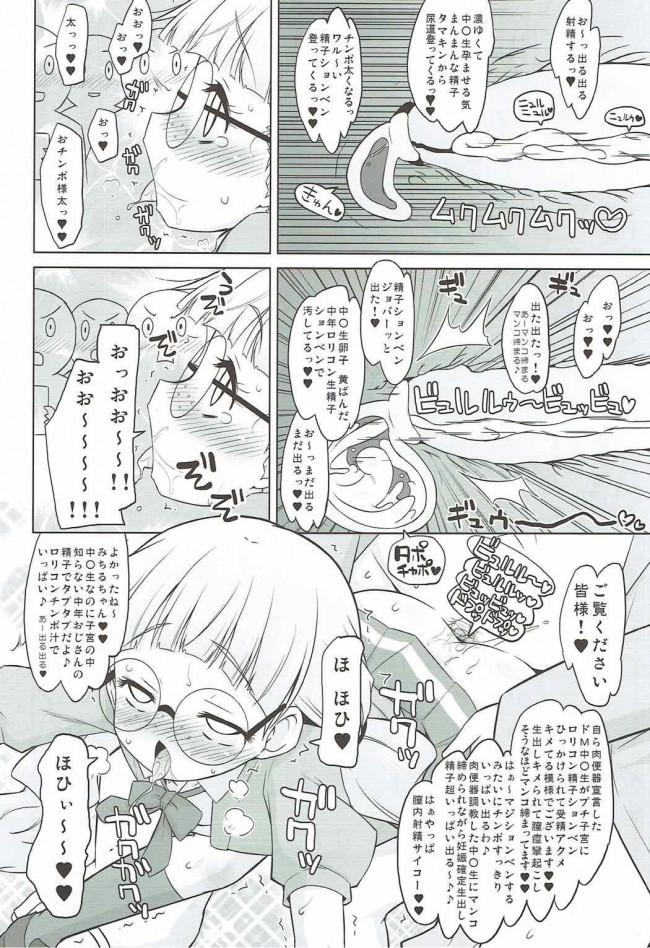 【プリパラ エロ漫画・エロ同人】絶対的催眠 (15)
