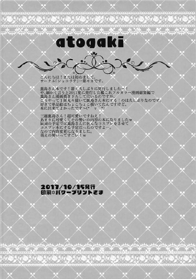 【エロ同人誌 艦これ】私服鹿島さんはえろかわいい【ショコラテ エロ漫画】 (14)