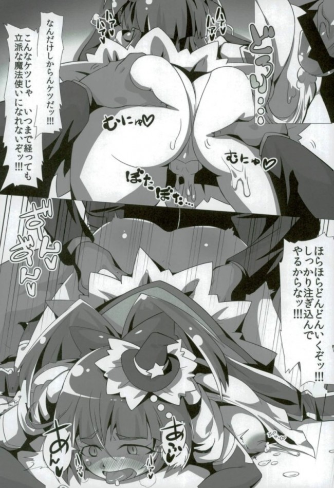 【プリキュア エロ漫画・エロ同人】ナシマホウ界の魔法つかい (14)