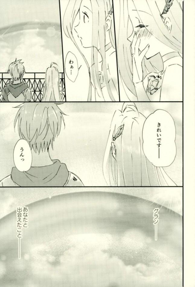 【グラブル エロ漫画・エロ同人】we'll be as one (12)