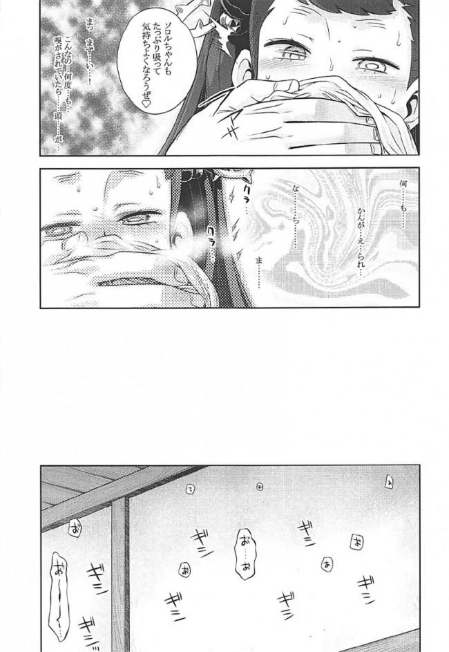 世界樹のあのね29 りりそろはーど (世界樹の迷宮) (18)