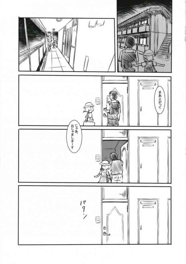 【エロ同人誌 東方】例大祭オフパコ【黒魔法研究所 エロ漫画】 (10)