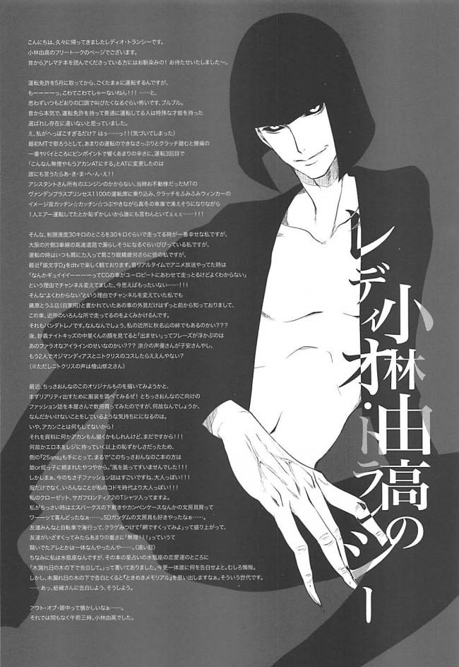 【東方 エロ漫画・エロ同人】GARIGARI 88 (16)
