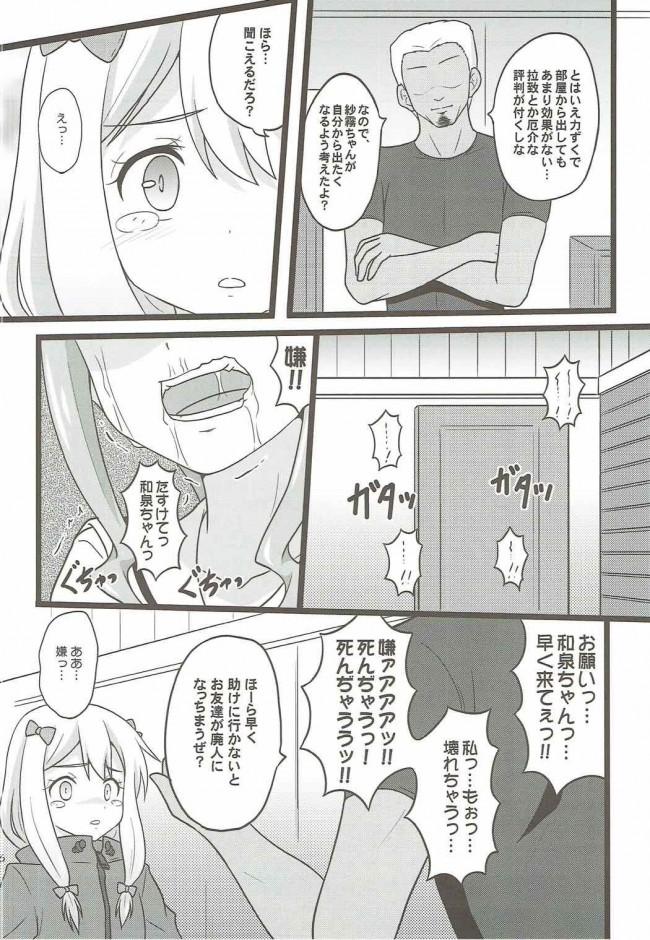 【エロマンガ先生 エロ同人誌・エロ漫画】ヒキコモリ支援がやってくる!! (5)