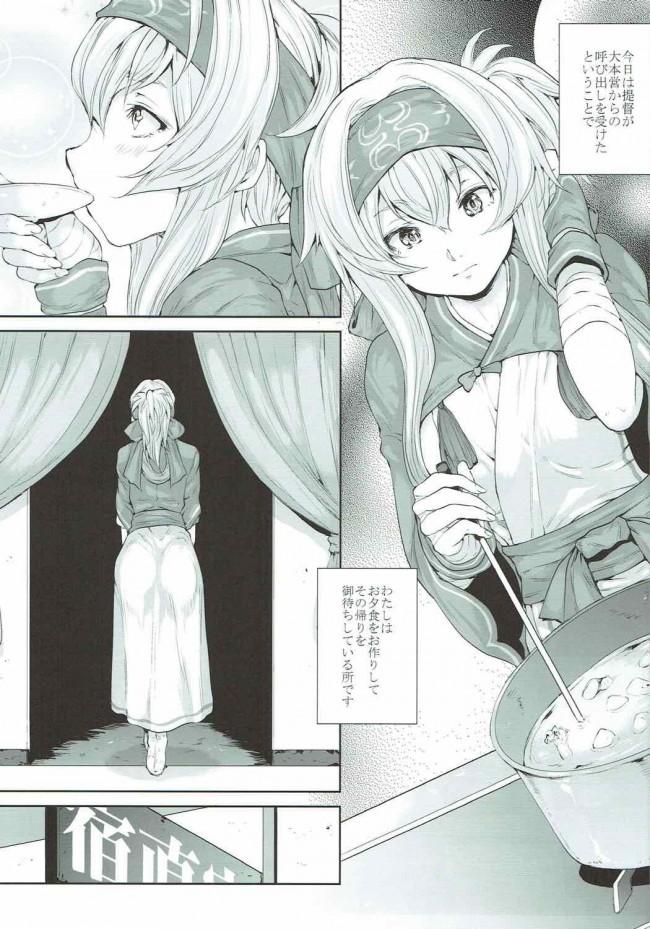 【艦これ エロ漫画・エロ同人】神威さんは夕ご飯 (2)