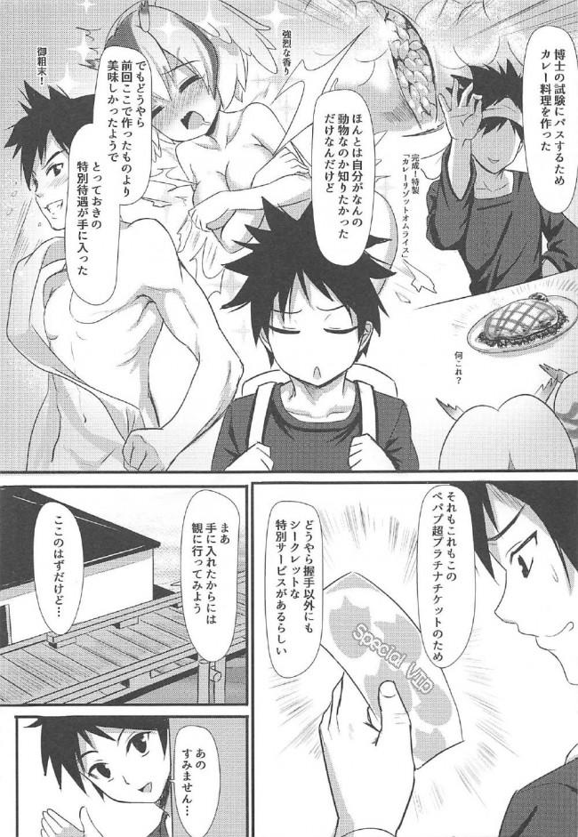 【けものフレンズ エロ漫画・エロ同人誌】PPPの特別VIP券 (4)