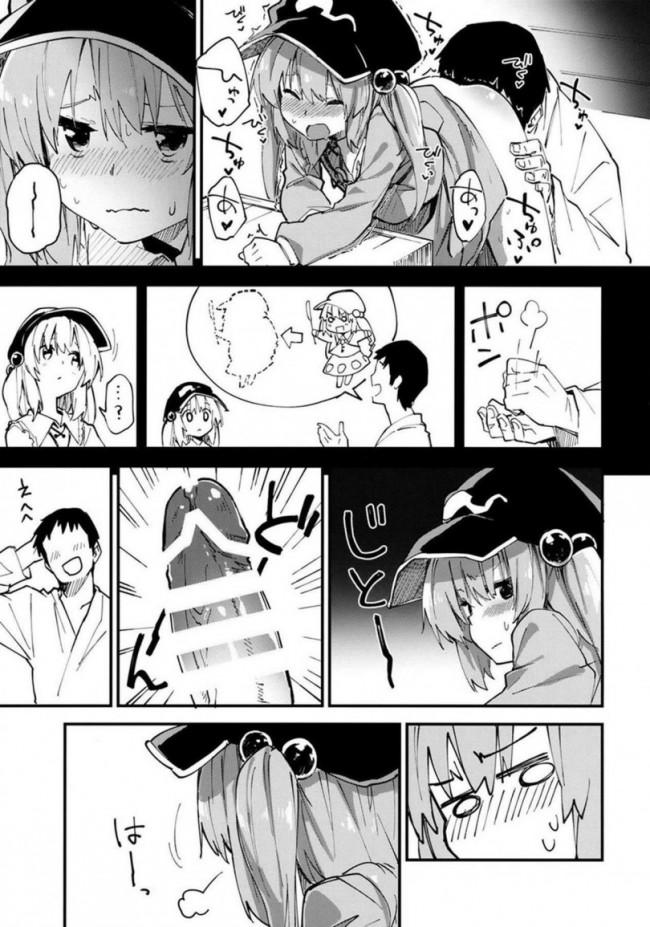 【東方 エロ漫画・エロ同人】にとりちゃんとすけべする本 (12)