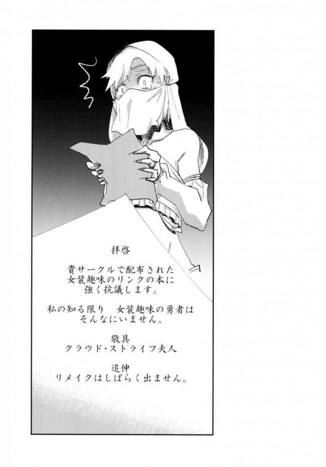 【ゼルダの伝説 エロ漫画・エロ同人】TRUST&CENTURY (25)
