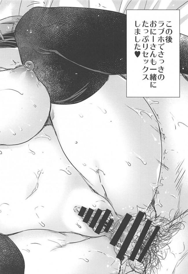【東方 エロ漫画・エロ同人】GARIGARI 88 (14)