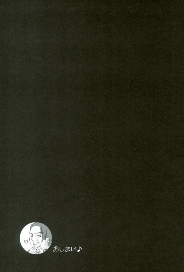 【プリキュア エロ漫画・エロ同人】ナシマホウ界の魔法つかい (20)