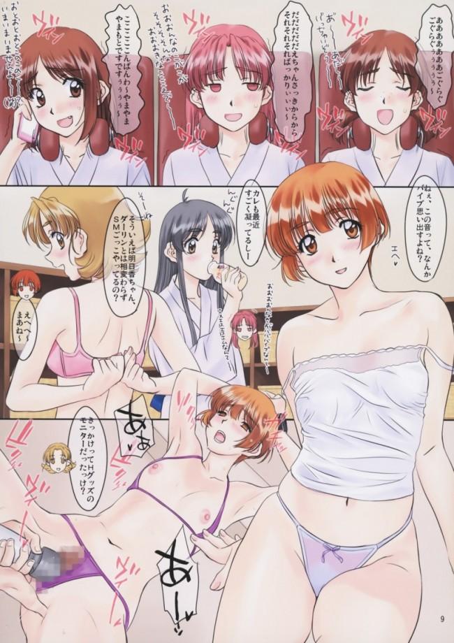 【センチ エロ漫画・エロ同人】Menu:47 今夜はブギーバック (8)