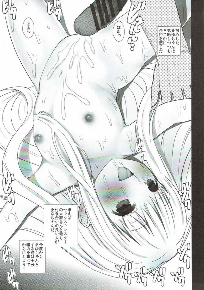 【エロ同人誌 ひなこのーと】ひととせにようこそ【Take3 エロ漫画】 (24)