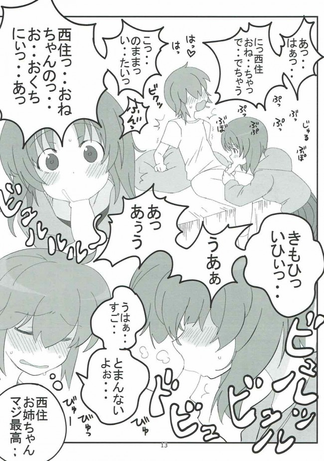 【ガルパン エロ漫画・エロ同人】やさしいふたり (12)