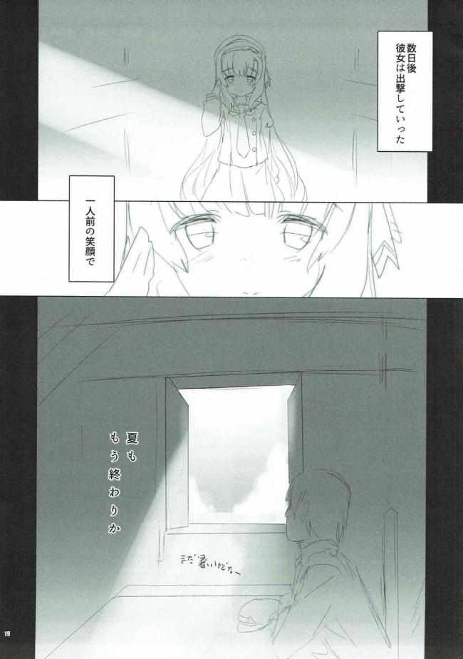 【艦これ エロ漫画・エロ同人】駆逐艦vs海防艦 EXREVUE (18)