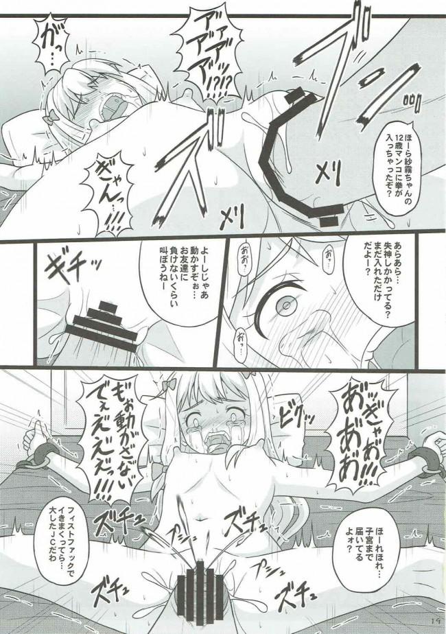 【エロマンガ先生 エロ同人誌・エロ漫画】ヒキコモリ支援がやってくる!! (18)