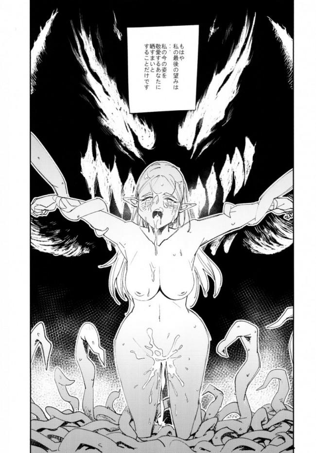【ゼルダの伝説 エロ漫画・エロ同人】TRUST&CENTURY (23)
