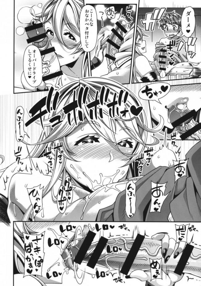 【グラブル エロ漫画・エロ同人】OVER DRIVE♂シテルみたい (10)