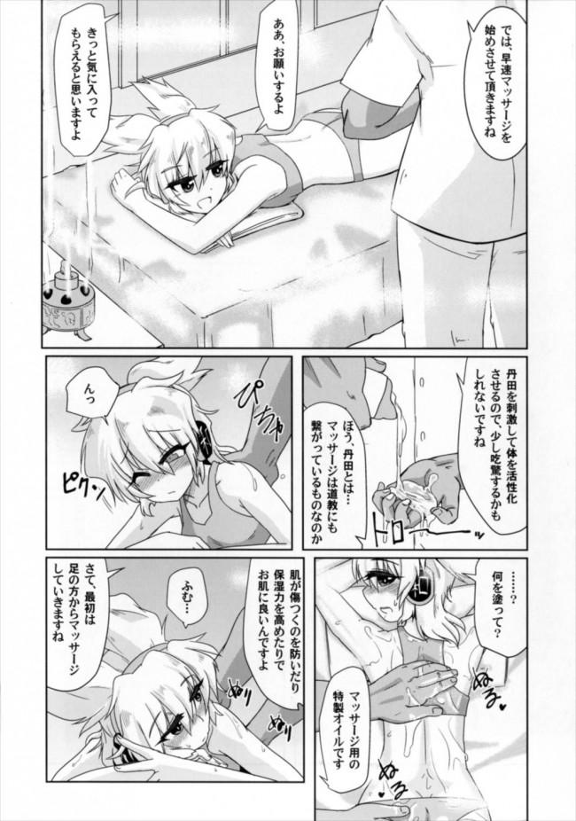 【エロ同人 東方】神子堕ち快楽マッサージ【エロ漫画】 (6)