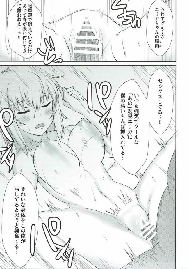 【ガルパン エロ漫画・エロ同人】おやすみエリカ。 (16)
