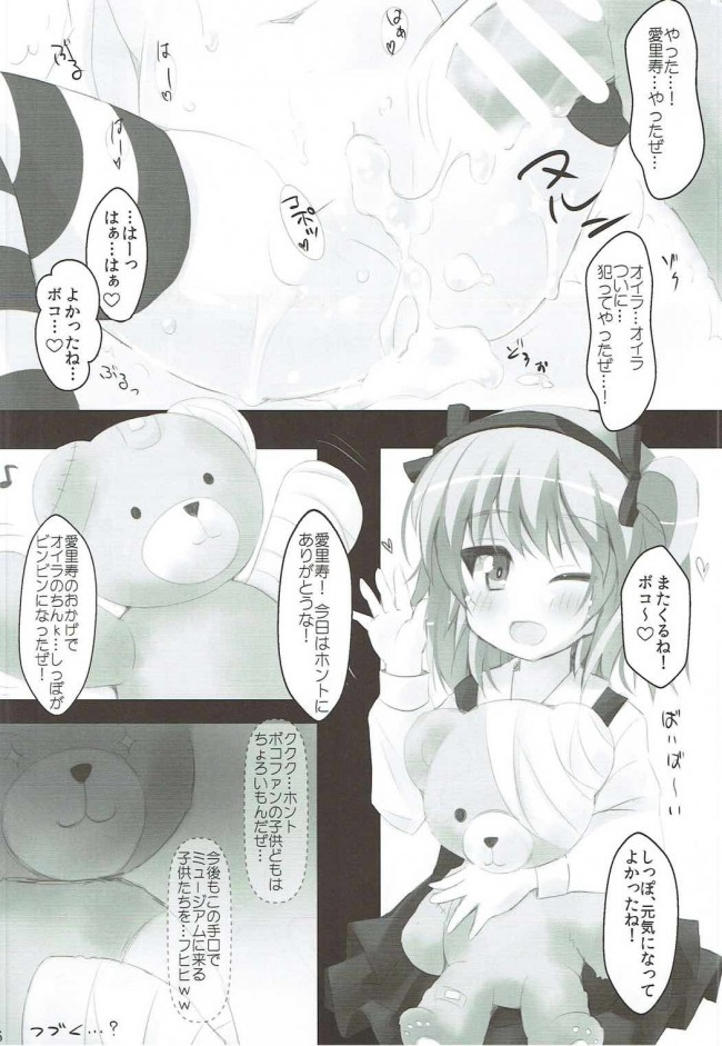 【ガルパン エロ漫画・エロ同人】愛里寿ちゃんと着ぐるみ◯ックス (15)