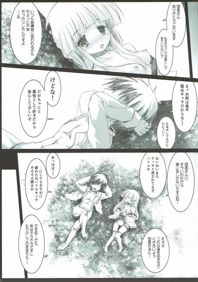 【フラワーナイトガール エロ漫画・エロ同人】ハツかわ (15)
