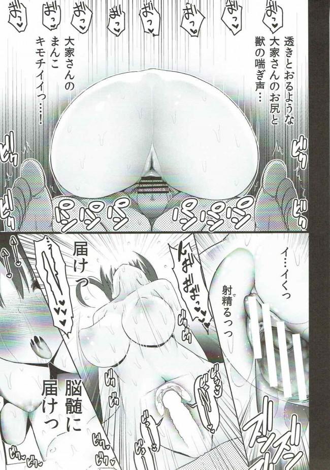 【エロ同人誌 ひなこのーと】ひととせにようこそ【Take3 エロ漫画】 (14)