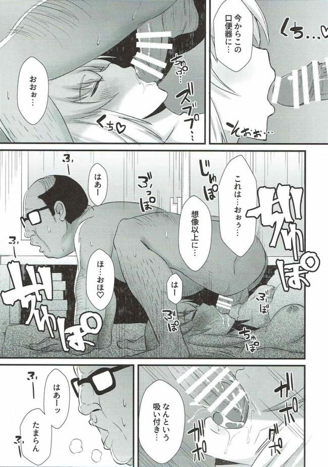 【ガルパン エロ漫画・エロ同人】おやすみエリカ。 (10)