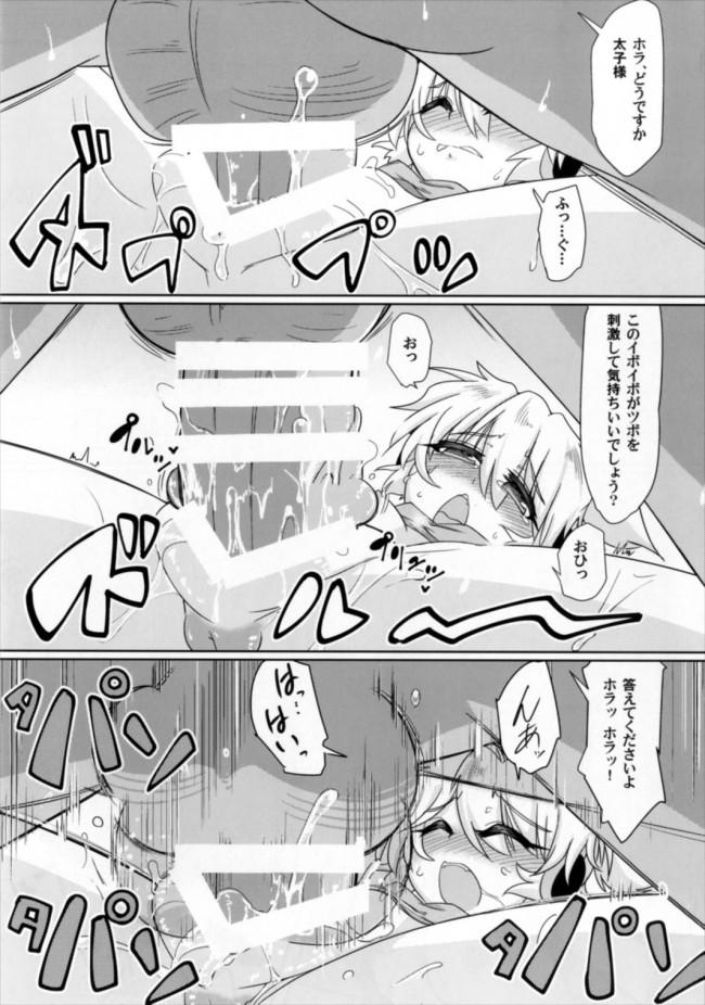 【エロ同人 東方】神子堕ち快楽マッサージ【エロ漫画】 (21)