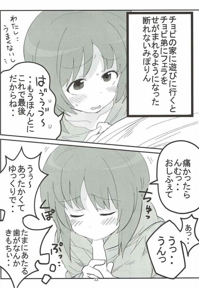 【ガルパン エロ漫画・エロ同人】やさしいふたり (11)
