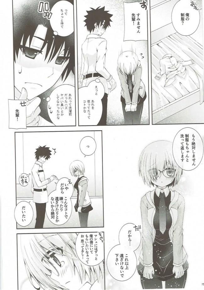 【FGO エロ漫画・エロ同人】せんぱいもっとかまってください (11)