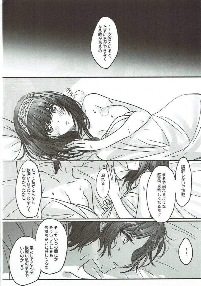 【デレマス エロ漫画・エロ同人】奏さん、一緒に溺れてみませんか? (11)