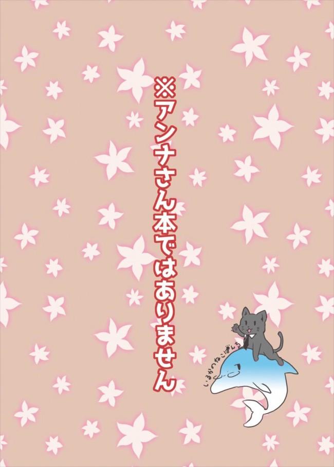 【千年戦争アイギス エロ漫画・エロ同人】衣装を交換しましょ! (33)