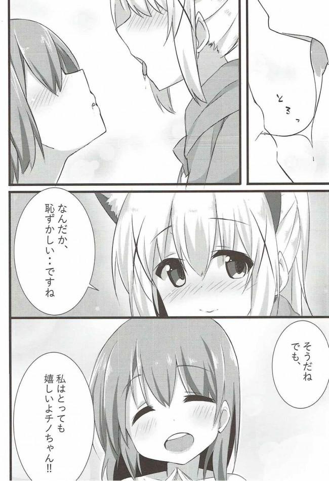 【ごちうさ エロ漫画・エロ同人誌】オオカミチノちゃんの発情期 (11)