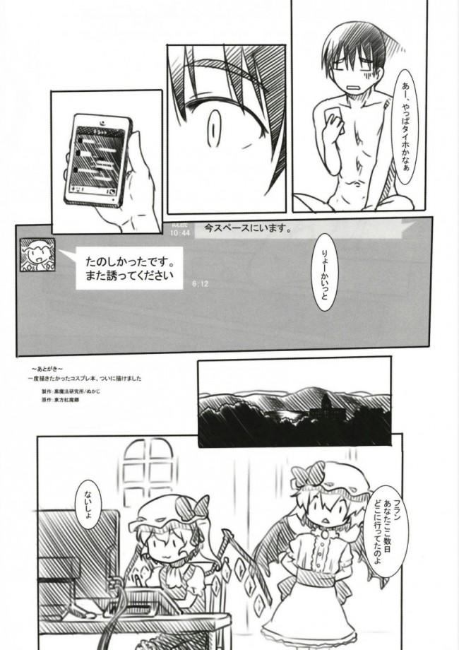 【エロ同人誌 東方】例大祭オフパコ【黒魔法研究所 エロ漫画】 (19)