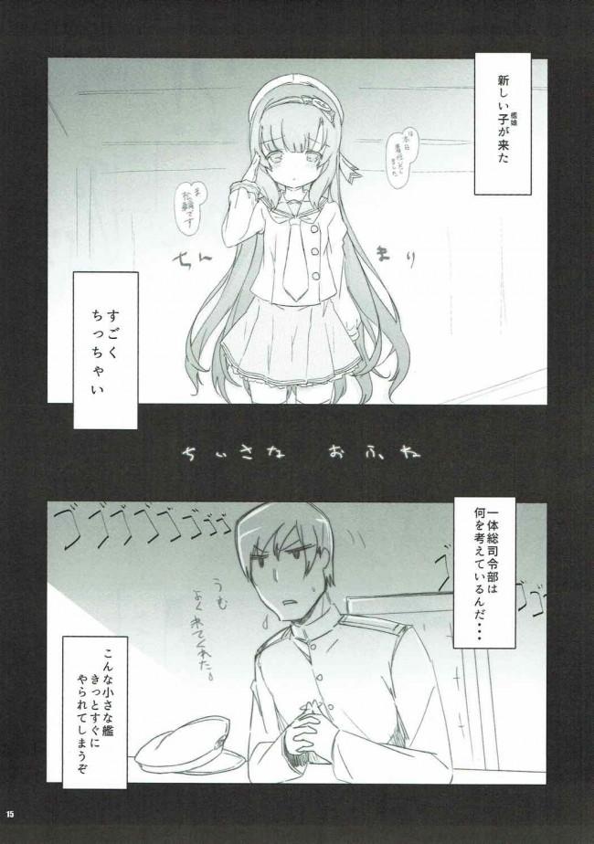 【艦これ エロ漫画・エロ同人】駆逐艦vs海防艦 EXREVUE (14)