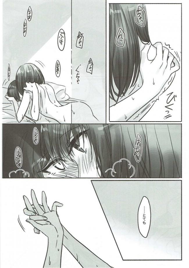 【デレマス エロ漫画・エロ同人】奏さん、一緒に溺れてみませんか? (15)