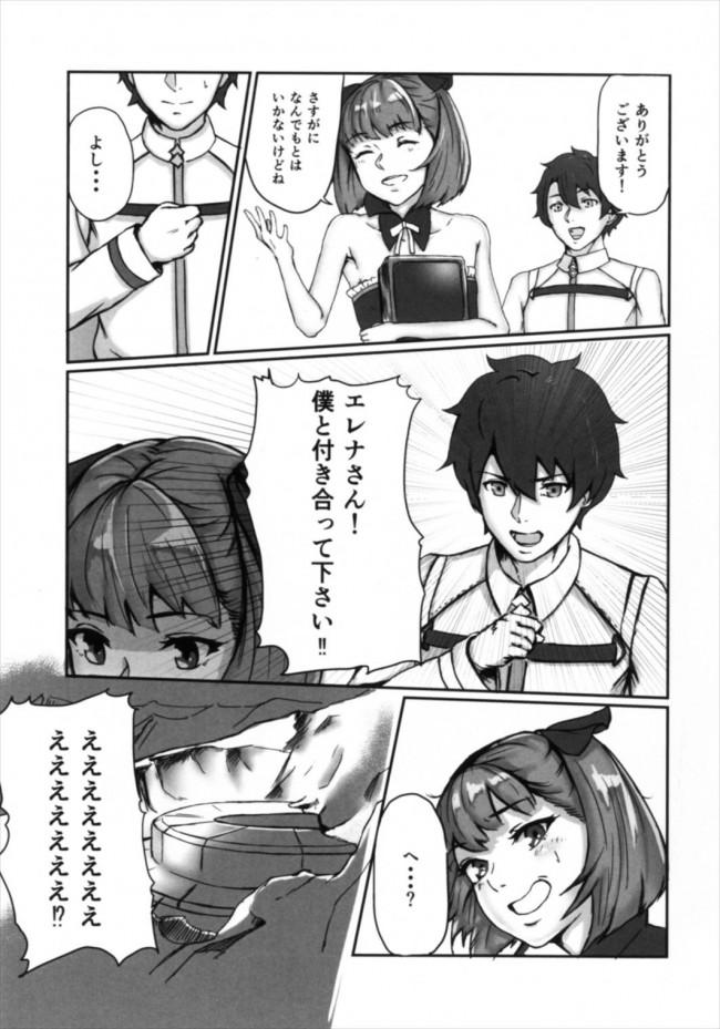 【エロ同人誌 FGO】エレナさんと付き合いたい!!【ハードコア座薬装填 エロ漫画】 (5)