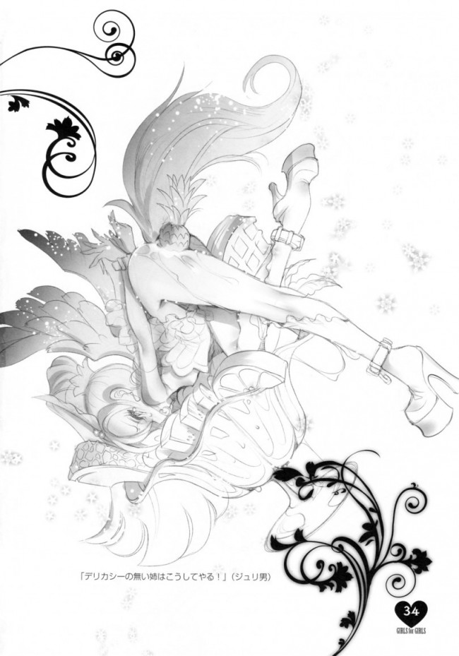 【プリキュア エロ漫画・エロ同人】少女用少女 Vol.1 プリキュアアラモード編 (31)