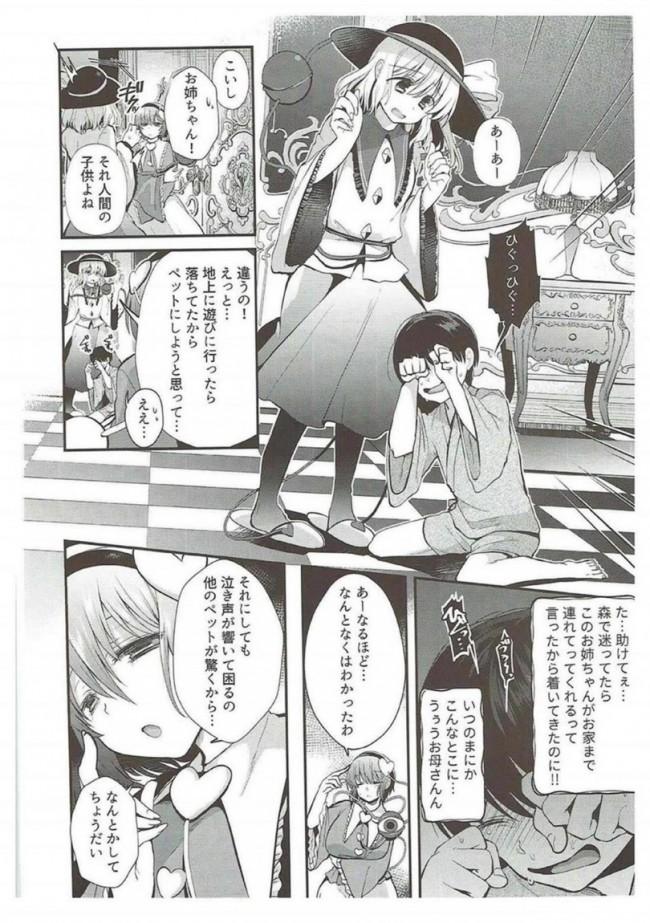 【東方 エロ漫画・エロ同人】古明地姉妹のくすぐりペット (3)
