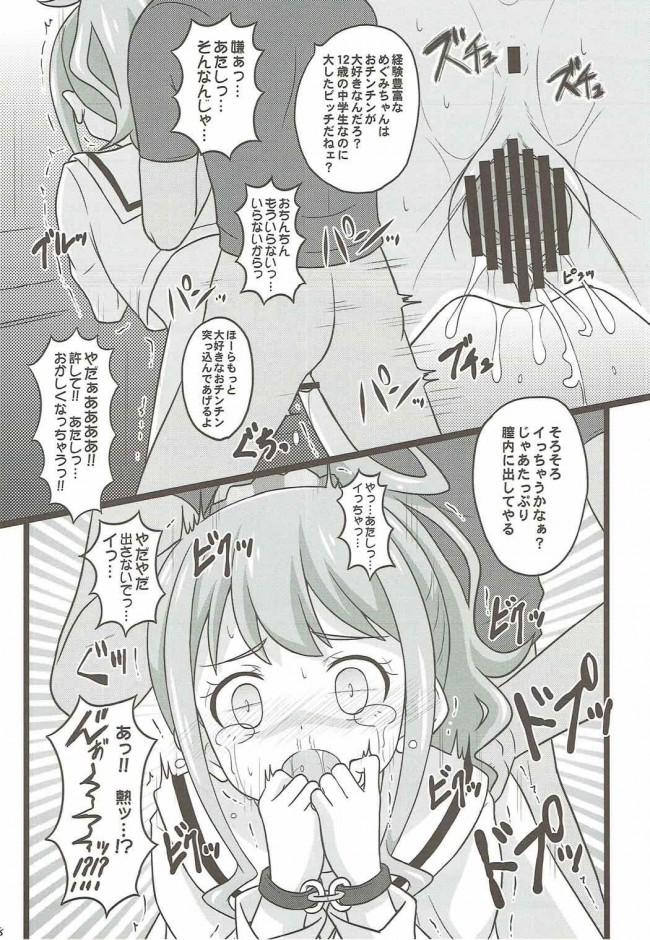 【エロマンガ先生 エロ同人誌・エロ漫画】ヒキコモリ支援がやってくる!! (7)