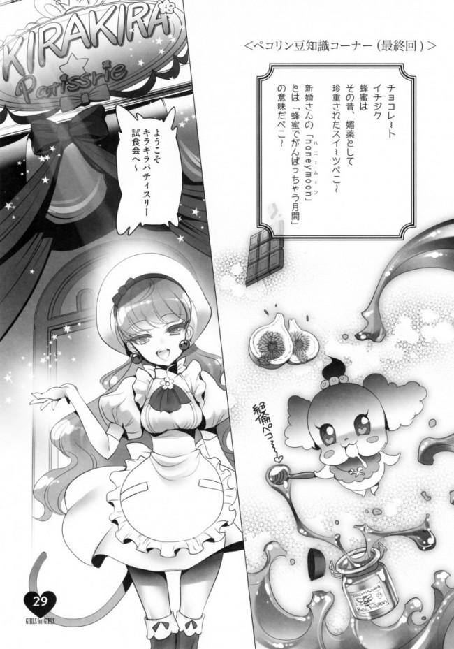 【プリキュア エロ漫画・エロ同人】少女用少女 Vol.1 プリキュアアラモード編 (27)