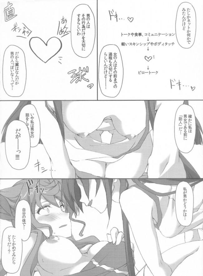 【戦姫絶唱シンフォギア エロ漫画・エロ同人】どっちの防人が好きですか? (5)
