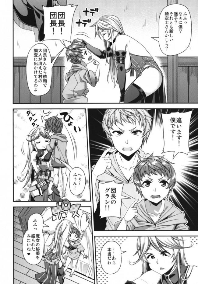 【グラブル エロ漫画・エロ同人】OVER DRIVE♂シテルみたい (4)