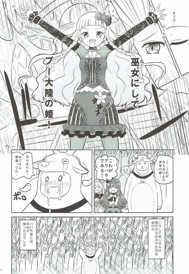 【プリパラ エロ漫画・エロ同人】絶対的催眠 (21)